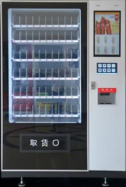 咖啡综合售货机